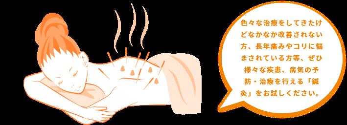 鍼灸 色々な治療をしてきたけどなかなか改善されない方、長年痛みやコリに悩まされている方等、ぜひ様々な疾患、病気の予防・治療を行える「鍼灸」をお試しください。