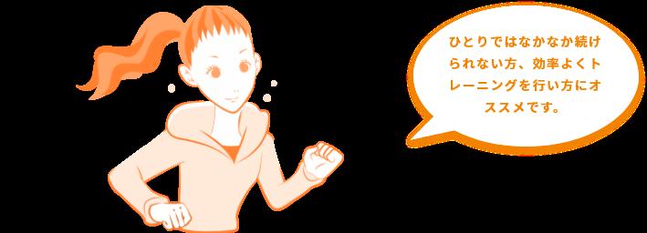 パーソナルトレーニング(大人の方) ひとりではなかなか続けられない方、効率よくトレーニングを行い方にオススメです。