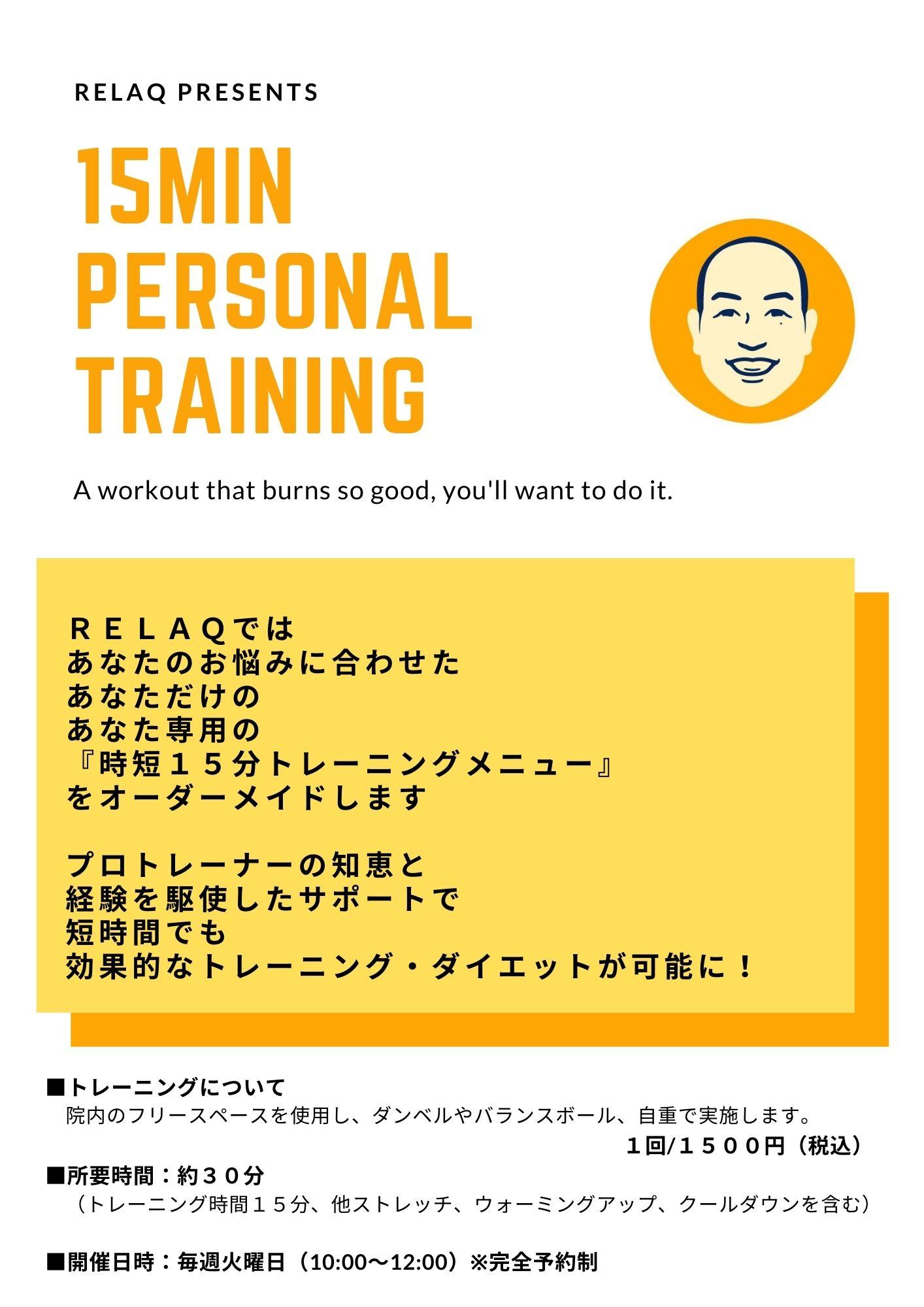 『パーソナルトレーニング』ご要望により始めます
