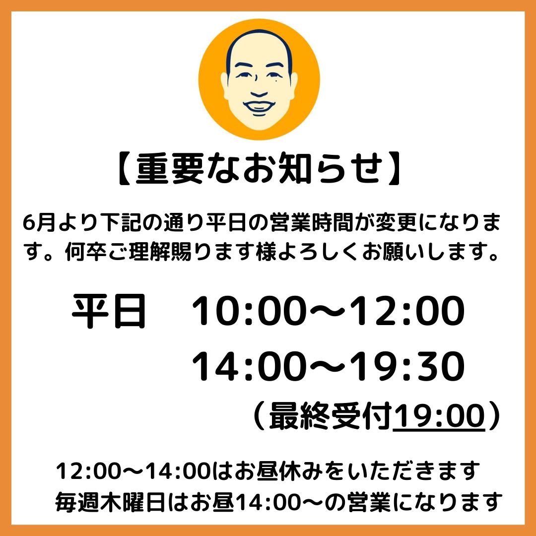 【重要】平日の営業時間変更について(2021年6月~)