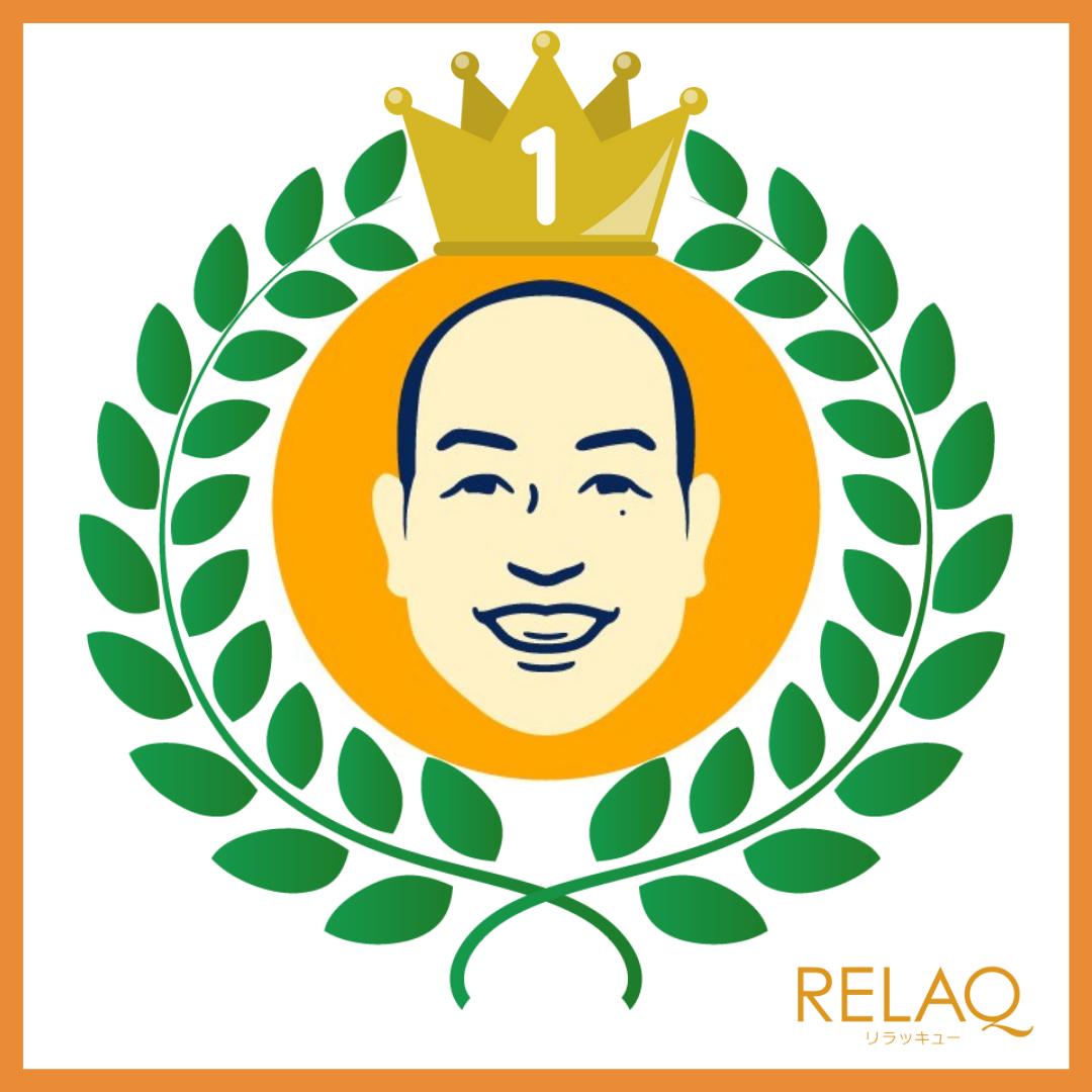 RELAQリニューアルOPEN1周年企画!