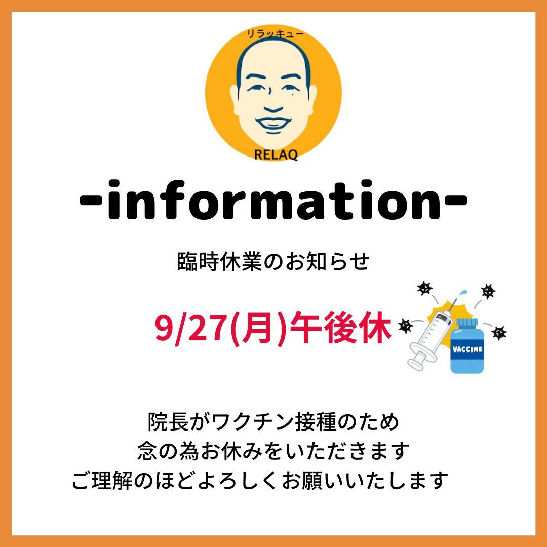 9/27(月)午後お休みのお知らせ